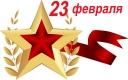 23 февраля 2020 года  МБУ Чистота приняло участие в торжественной церемони возложения венков